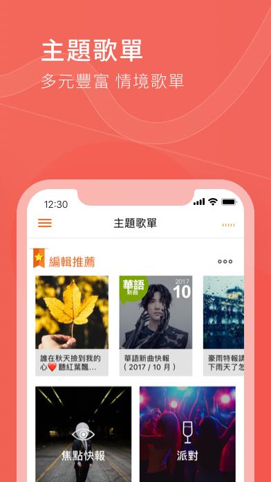台灣大哥大- MyMusic 線上音樂- 數位生活APP