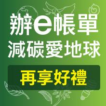 【3月官網專屬】申辦e帳單 享7-ELEVEN購物金$100+myVideo電影紅衣小女孩2