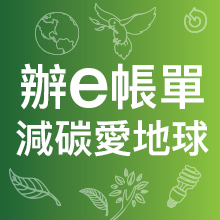 【2月官網專屬】申辦e帳單 享7-ELEVEN購物金$100+myVideo電影擺渡人
