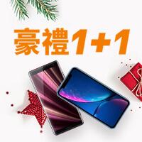 【網路門市限定】指定手機專案送豪禮1+1