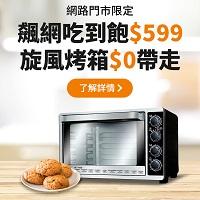 $599上網吃到飽 雙溫控旋風烤箱$0入手